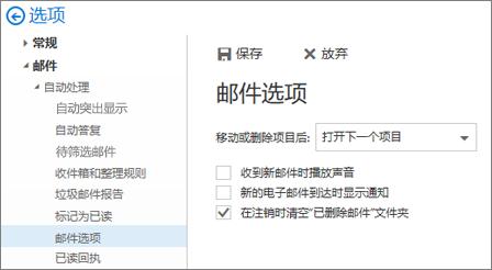 """屏幕截图显示的是邮件选项对话框,此对话框已选中""""注销时执行清空已删除项目的文件夹操作""""复选框。"""