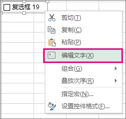 编辑表单控件的文本