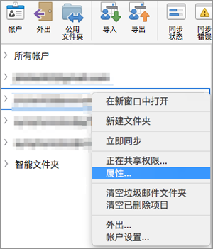 """显示 Exchange 文件夹选中""""属性""""的上下文菜单"""