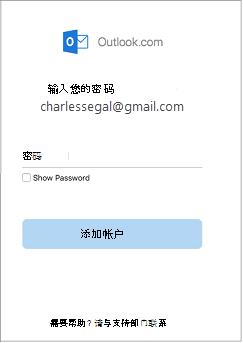 密码对话框。