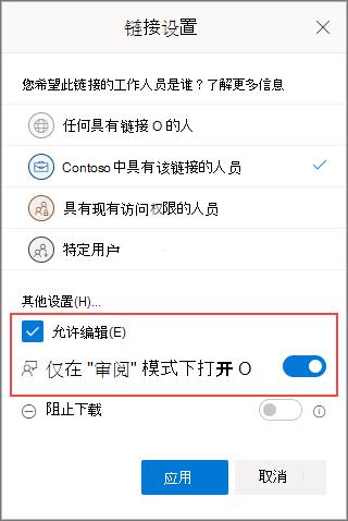 允许编辑的链接设置。