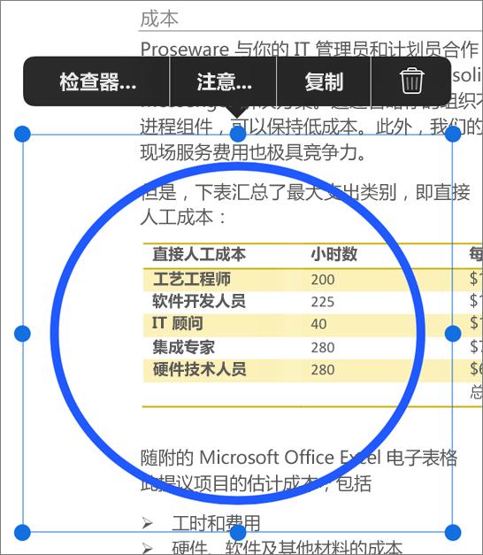 编辑 PDF 标记