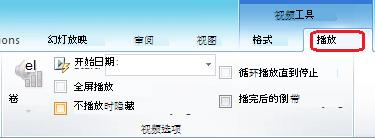 PowerPoint 功能区上的播放选项卡具有用于选择如何播放视频的选项。