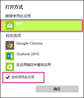 选择要使用的电子邮件应用