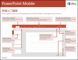 PowerPoint Mobile 快速入门指南