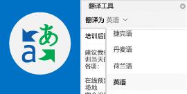 使用首选语言阅读 Outlook 电子邮件