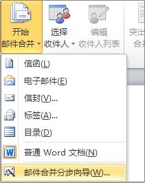"""在 Word 的""""邮件""""选项卡中,选择""""开始邮件合并"""",然后选择""""分步邮件合并向导"""""""