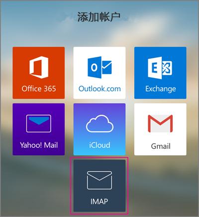 添加 IMAP 帐户