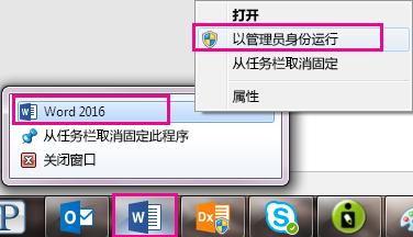 右键单击 Word 图标,然后右键单击单词再次以管理员身份运行程序。