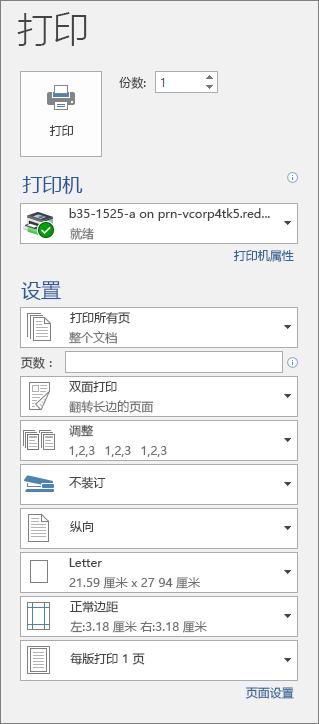 """""""打印""""窗格的屏幕截图,包含不同的打印设置,例如份数。"""