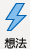带闪电标志的图标