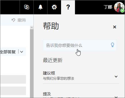 """Outlook 网页版中""""帮助""""窗格的屏幕截图,显示""""操作说明搜索""""框。"""