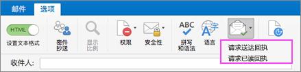 获取电子邮件传递通知。