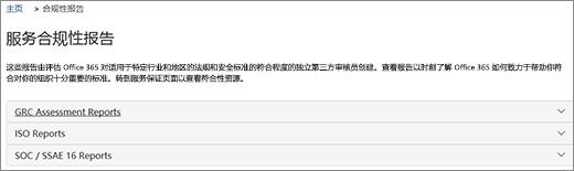 显示服务保证页:服务符合性报告。