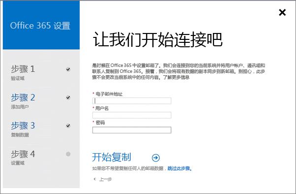 输入用于连接 Exchange 服务器的帐户信息。