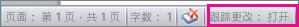 """显示已启用""""修订""""的状态栏"""