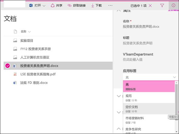 在 SharePoint 中为项目应用标签列表