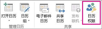 """Outlook 2013""""开始""""选项卡上的""""日历权限""""按钮"""