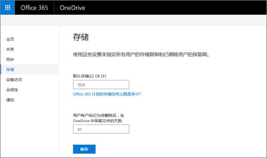 OneDrive 管理中心的存储选项卡