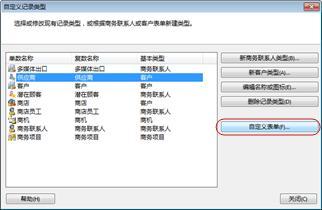 """示例业务数据库中的""""自定义记录类型""""对话框,其中选择了供应商记录类型。"""
