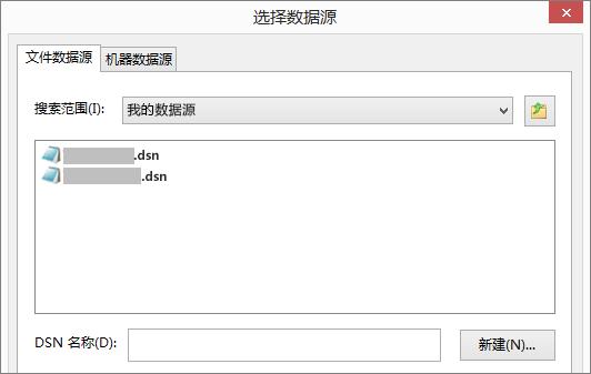 """""""选择数据源""""对话框"""