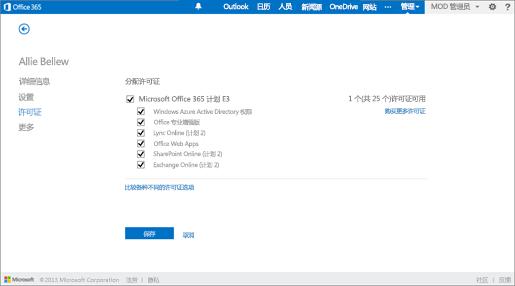 Office 365 许可证