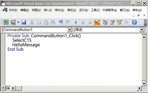 Visual Basic 编辑器中的子过程