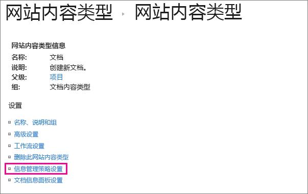 某网站内容类型的设置页面上的信息管理策略链接