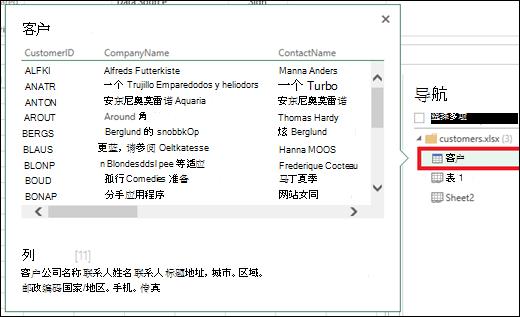 Power Query 导航器对话框中的图像