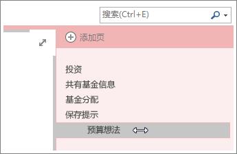 使一个页面成为子页或将子页提升为页面。
