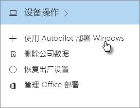 """在""""设备操作""""卡片上,选择""""使用 Autopilot 部署 Windows""""。"""