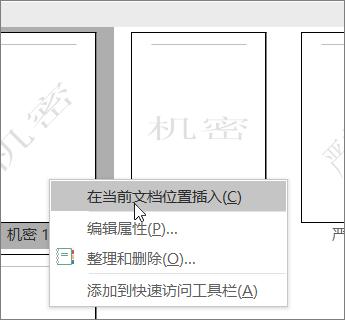 """右键单击显示 """"在当前文档中插入"""" 位置命令的水印缩略图。"""