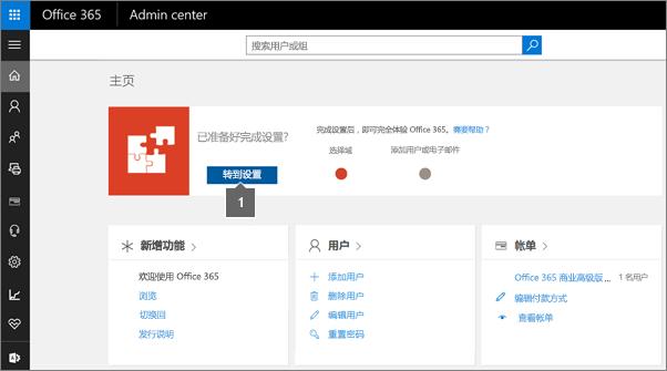 """在 Office 365""""管理""""页面上单击""""设置"""""""