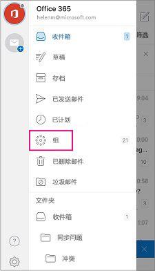 导航窗格中的组文件夹