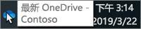一幅屏幕截图,显示的是悬停在任务栏的蓝色 OneDrive 图标上的光标以及文字 OneDrive - Contoso。