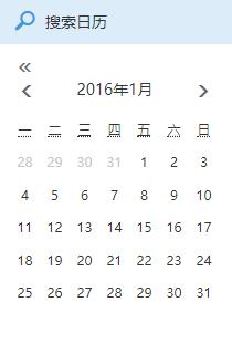 日历搜索框
