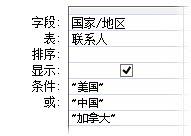 用于匹配多个字词或短语的 OR 条件