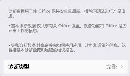 """Office for iOS 的""""帮助我们改进""""选项卡上的诊断数据设置"""