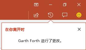 Office 365 适用的 PowerPoint 会显示在你离开时谁更改了你的共享文件