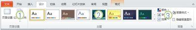 "PowerPoint 2010 功能区中的""设计""选项卡。"