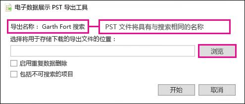 电子数据展示 PST 导出工具