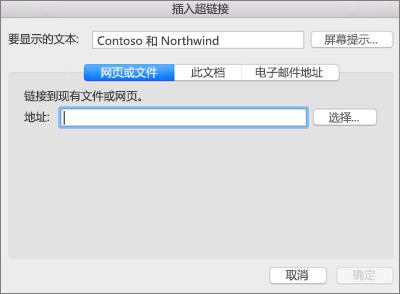 显示用于插入指向网页、电子邮件地址或文档的超链接的选项