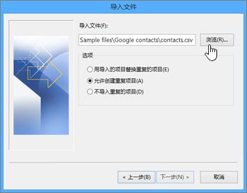 通过浏览找到联系人 csv 文件并选择如何处理重复的联系人