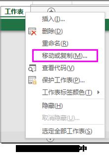Excel 桌面应用程序中有复制工作表选项