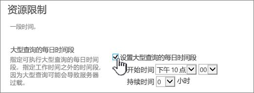 突出显示每日时间段的管理中心应用程序设置页面