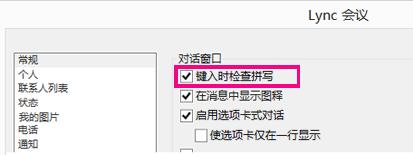 """""""'常规'选项窗口的屏幕截图,其中突出显示了'拼写检查'"""""""