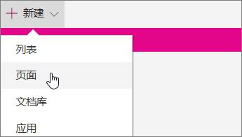 """SharePoint Online 中的""""新建""""菜单"""