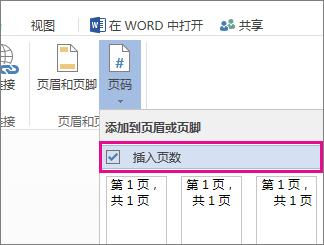 要在文档中包括页数和页码(例如,第 X 页,共 Y 页)时应选择的复选框的图像。