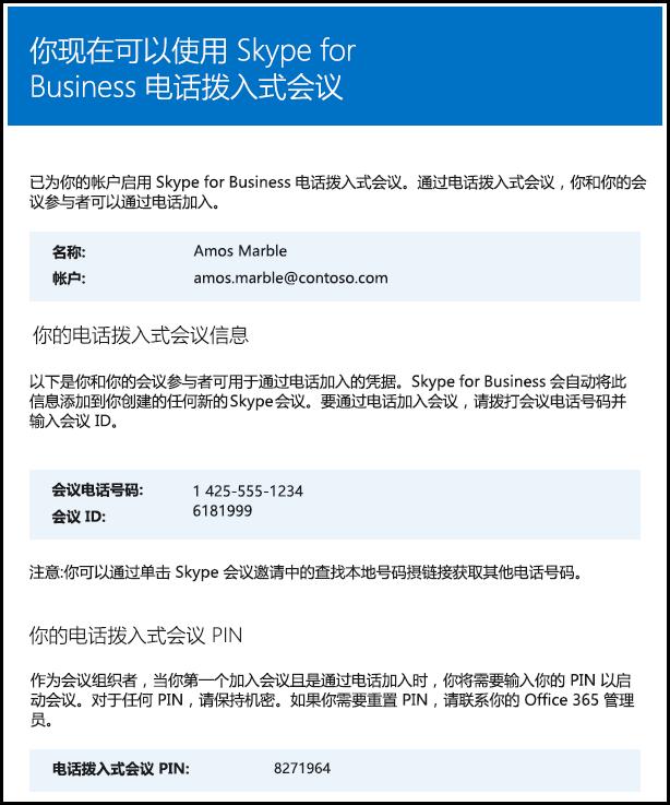 Skype for Business 验证许可证