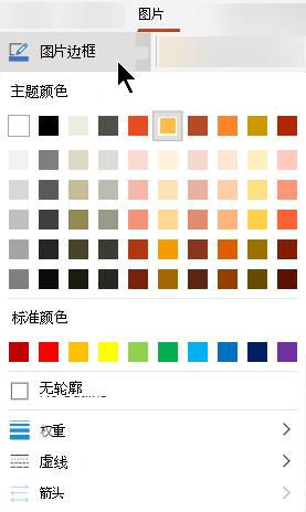 """""""图片边框"""" 菜单具有 """"颜色""""、""""粗细"""" 和 """"线条样式"""" 选项。"""